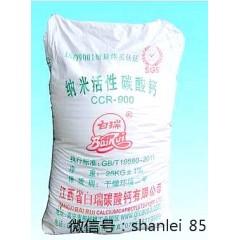 热销白瑞纳米活性碳酸钙CCR-900