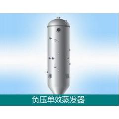 小流量_能效高_负压单效蒸发罐