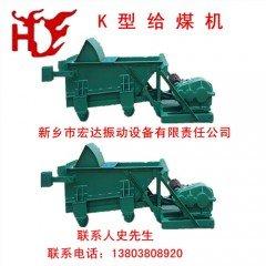K4振动给煤机/四川宜宾振动给料机