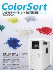 日本塑料粒子色选机的图片