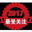 2017年度最受关注产品