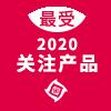 2020年度最受关注产品
