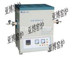 1600度熒光粉燒結管式爐