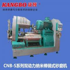 超細納米砂磨機 康博CNB-S系列雙動力納米棒銷式砂磨機的圖片