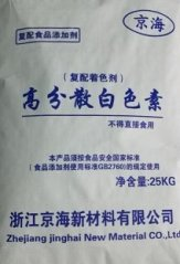 水溶性食品級二氧化鈦