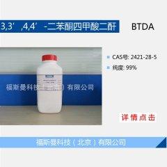 3,3',4,4'-二苯酮四甲酸二酐 (BTDA)