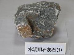 灰石原矿石