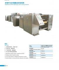 水性PVDF隔膜點狀涂布機