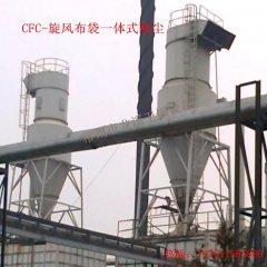 CFMx型旋風布袋一體式除塵器