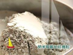 納米級碳化硅微粉