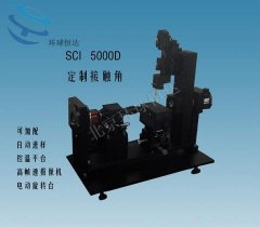 SCI5000D整體旋轉接觸角測量儀