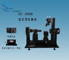 SCI5000B整體旋轉溫控接觸角測量儀