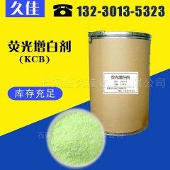 熒光增白劑KCB 塑料發泡熒光增白劑 各種型號熒光增白劑