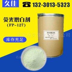 熒光增白劑FP-127 PVC 吹膜注塑增白劑