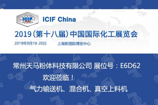 天马真空上料机邀您参加ICIF China 2019