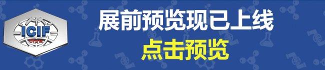 江苏创新包装科技与您相约ICIF China 2019