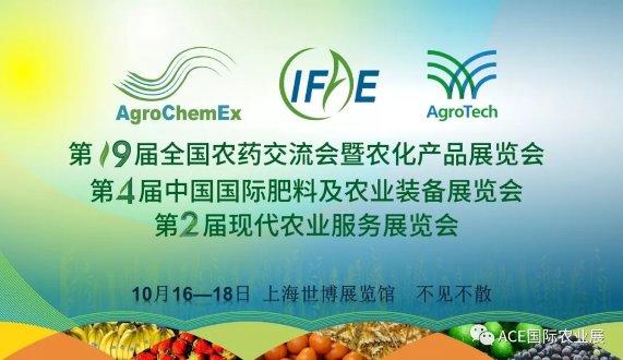 恒大气流混合机邀您参加2019第十九届全国农药交流会