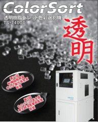 日本進口特庫曼微小透明粒子黑點選別機 透明塑料粒子色選機