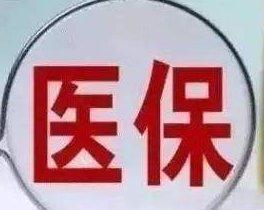"""医保目录谈判场外直击:杀价猛烈有药企代表调侃""""只剩底裤"""",抗癌药PD-1赛道竞争激烈"""