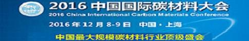 2016中国国际碳材料大会