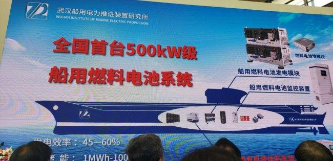 我國首臺百千瓦級船用燃料電池系統誕生