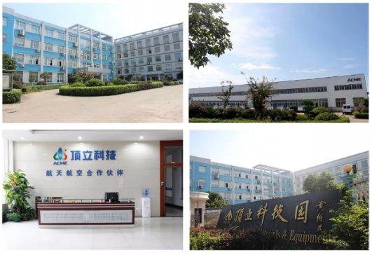 頂立科技產業化項目獲得2019年中國先進技術轉化應用大賽優勝獎