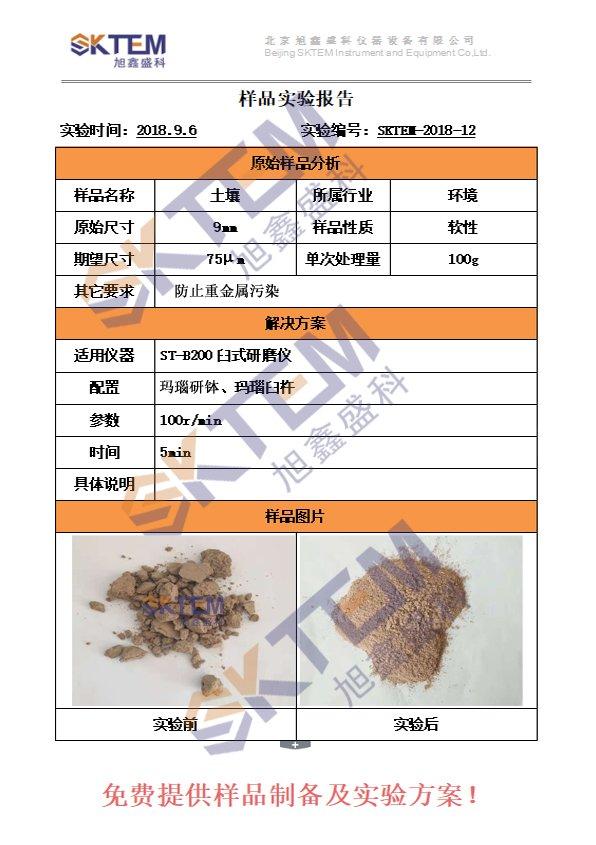 土壤制备-ST-B200臼磨研磨仪.jpg
