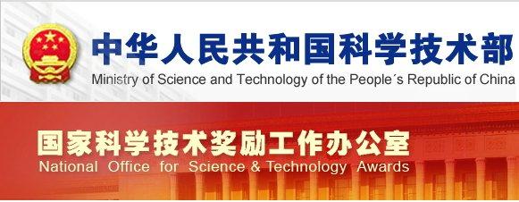 """强!这20多项""""粉体技术""""被提名2020年度国家科学技术奖"""