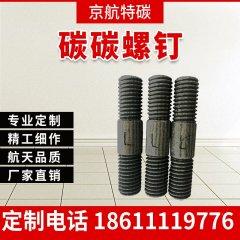 碳碳复合材料 硬质石墨毡 石墨软毡 碳碳异形件 碳陶复合材料