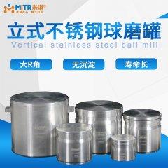 立式不銹鋼球磨罐—搭配行星球磨機
