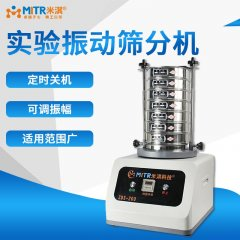 實驗型震動篩分機(土壤振動篩分機)