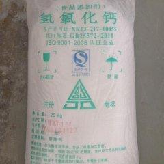 食品添加剂氢氧化钙