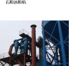 河北石粉選粉機    江蘇盛華的圖片