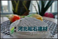 高钙灰粉、脱硫剂