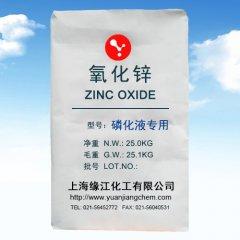 磷化液专用氧化锌99.7%