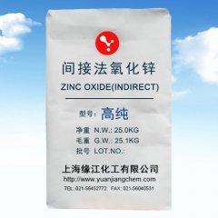 医用氧化锌99.9%化妆品级