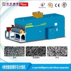 HX18160 X射线煤矸石智能干选机