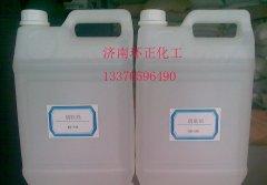 覆膜砂专用硅烷偶联剂KH550