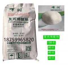 水产饲料粘合剂  食品级聚丙烯酸钠