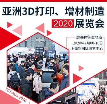 是时候,欧美克与你相约重聚2020年亚洲3D打印、增材制造展