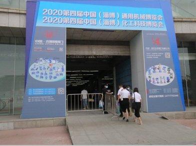"""""""新时代、新技术、新化工""""——2020中国(淄博)国际化工科技博览会今日开幕"""