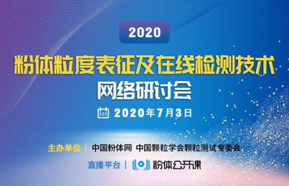 """""""2020粉体粒度表征及在线测试技术网络研讨会""""  圆满落幕"""