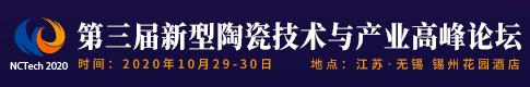 2020第三届新型陶瓷技术与产业高峰论坛
