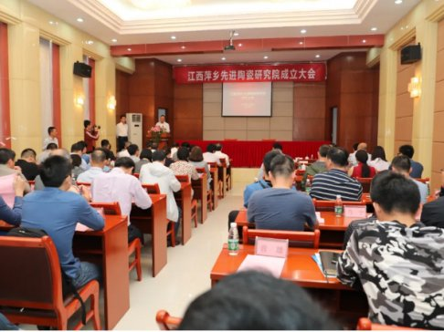 【创新开放】院士专家齐聚湘东,助推先进陶瓷产业发展!