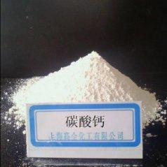高全 免费拿样 轻质碳酸钙1250目