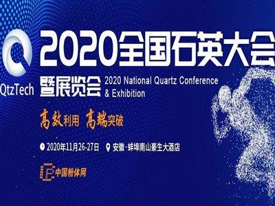 连云港浩森矿产品与您相约2020第四届全国石英大会