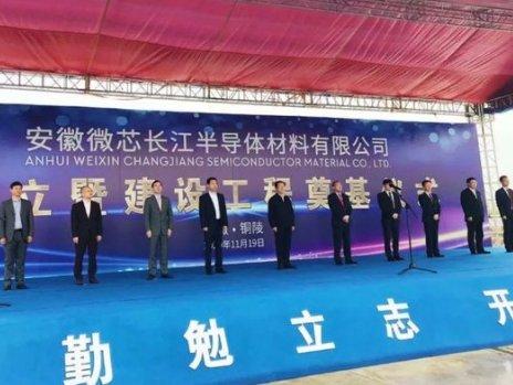 预计明年12月底完成中试,安徽微芯长江半导体材料有限公司碳化硅项目开工