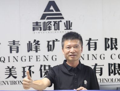 全球石英环保酸洗技术的先锋:专访青峰矿业董事长付筱青