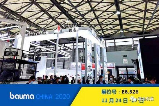 建冶重工亮相2020上海宝马展 与您智享未来