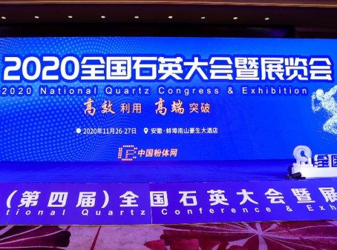 2020全国石英大会参展企业速览